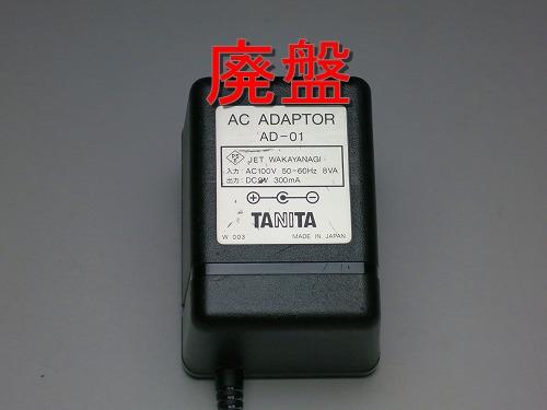 タニタ AD-01 ACアダプターは、廃盤です!