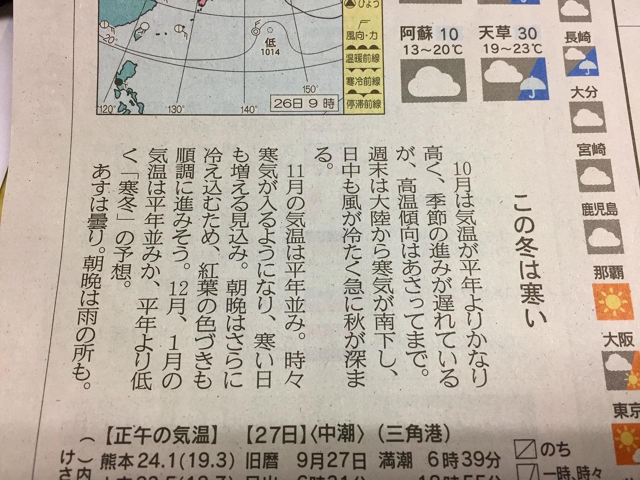 今年の冬の予報!熊日新聞