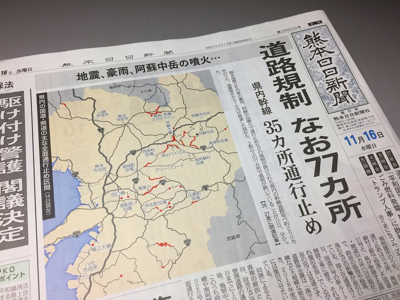 熊本地震による道路の通行止め 2016.11.16