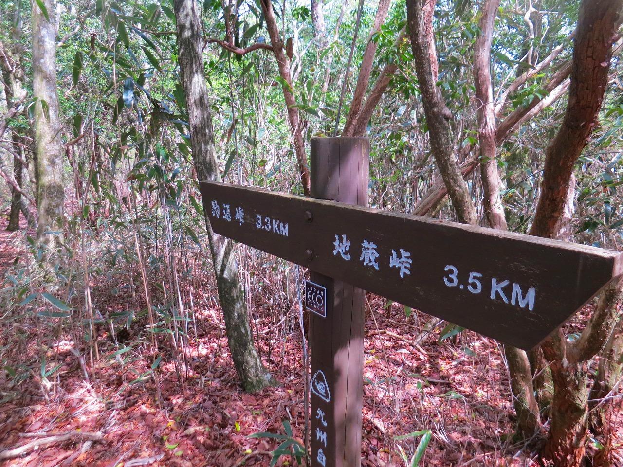 地蔵峠 大矢野岳 駒返峠 南阿蘇外輪山コース
