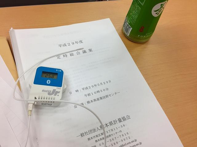 計量協会総会終了!