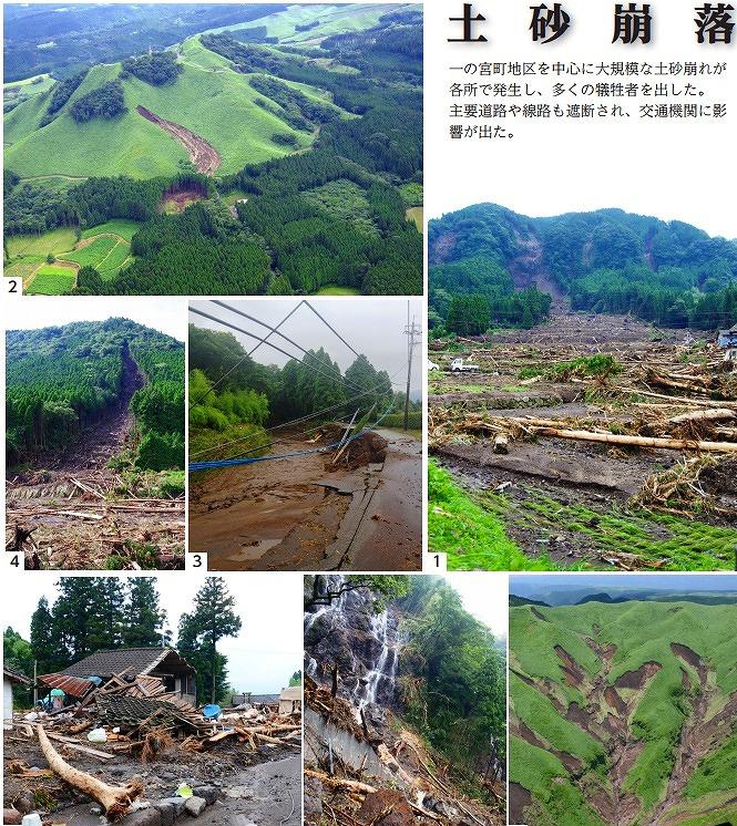阿蘇水害 2012