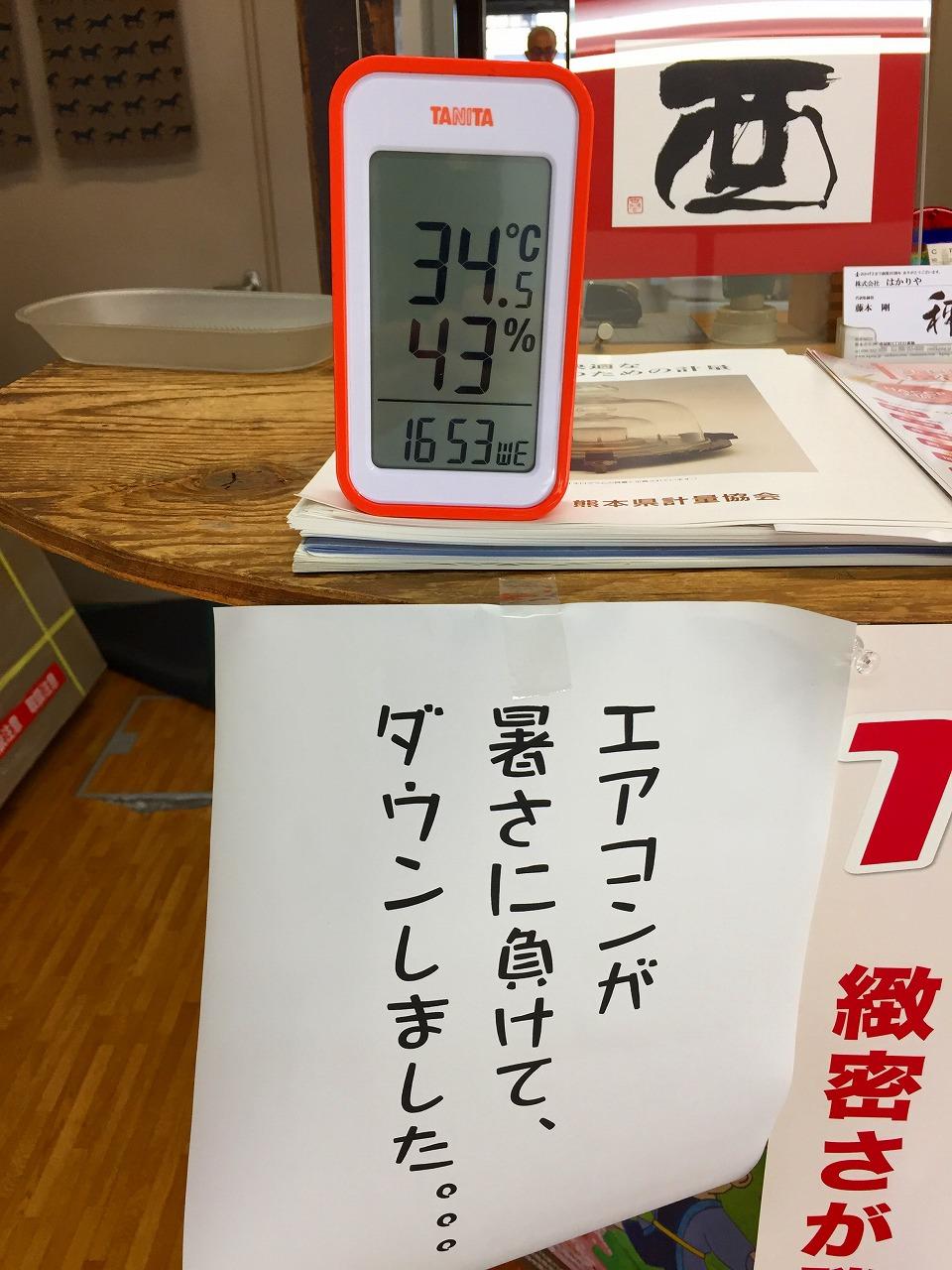 エアコン壊れて二日目 店の温度は、34.5℃