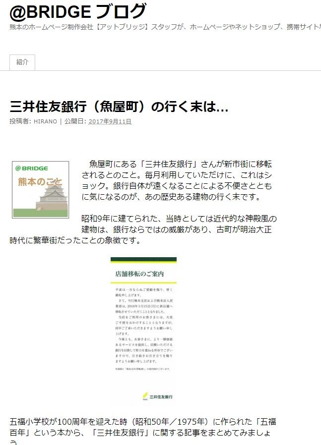 三井住友銀行 熊本支店の行末は、