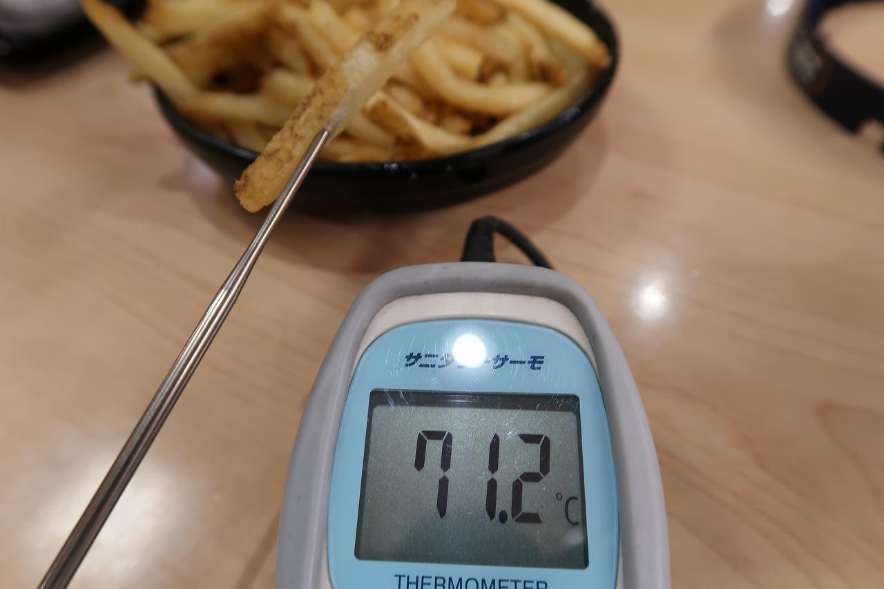 ポテトの中心温度 何度?