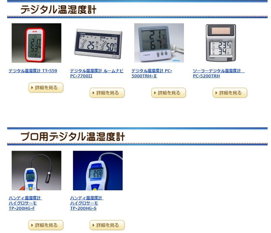 はかりや デジタル温湿度計のページ