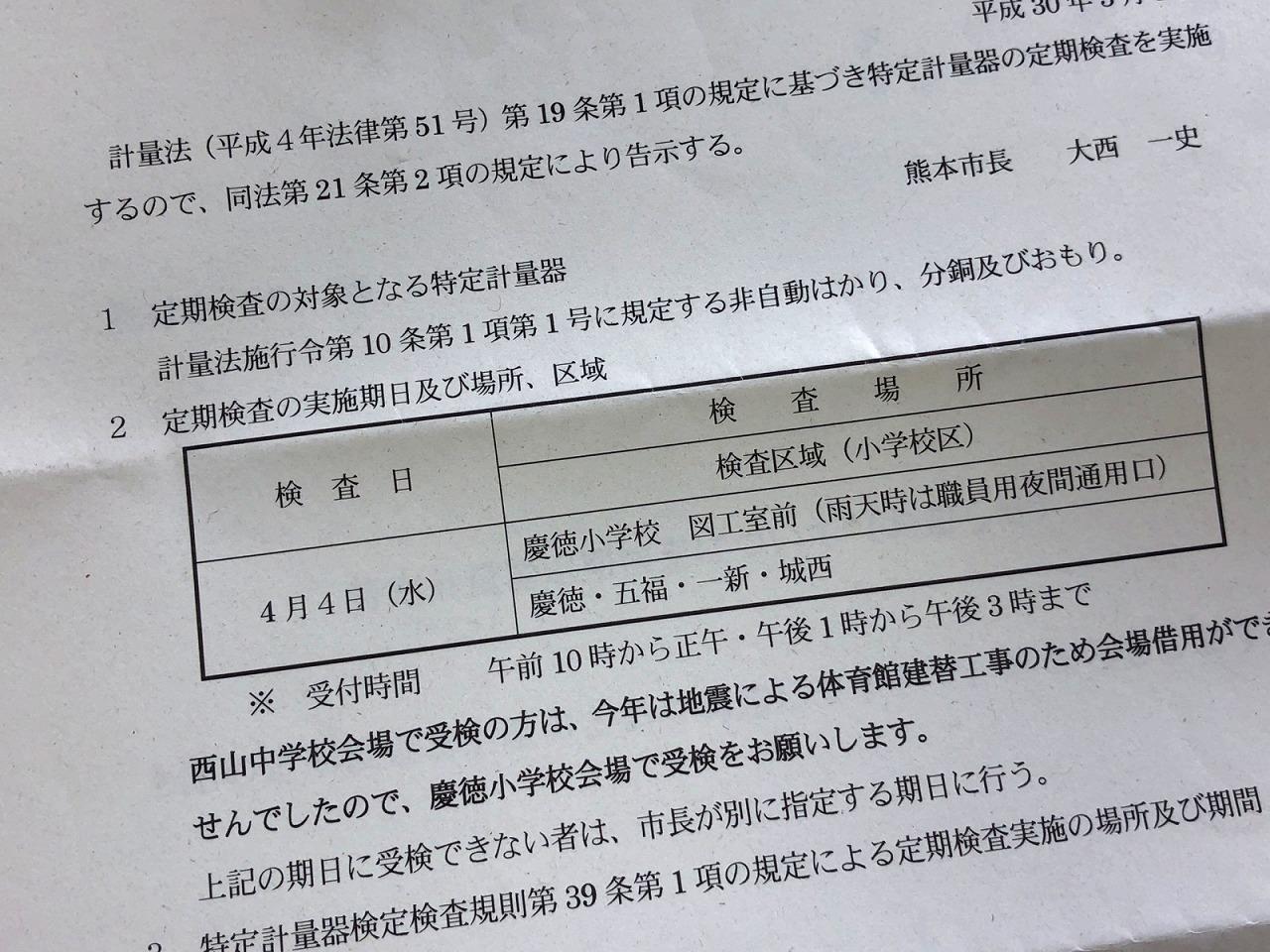 明日は、慶徳小学校ではかりの定期検査です。