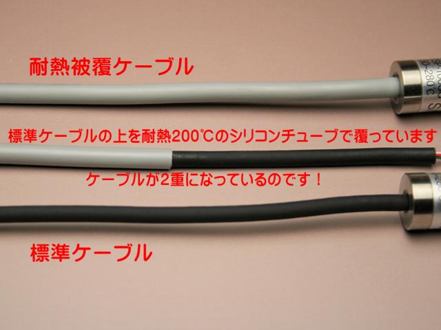 サニタリーサーモ TP-100MR(SG)耐熱被覆ケーブル
