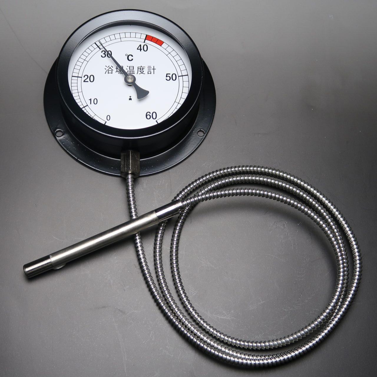 浴場温度計