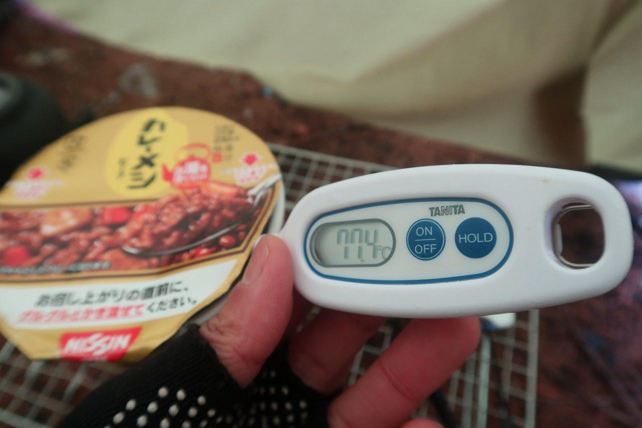 カレーメシお湯入れて77.4℃