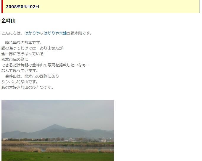 はかりや@ブログの最初の1ページ