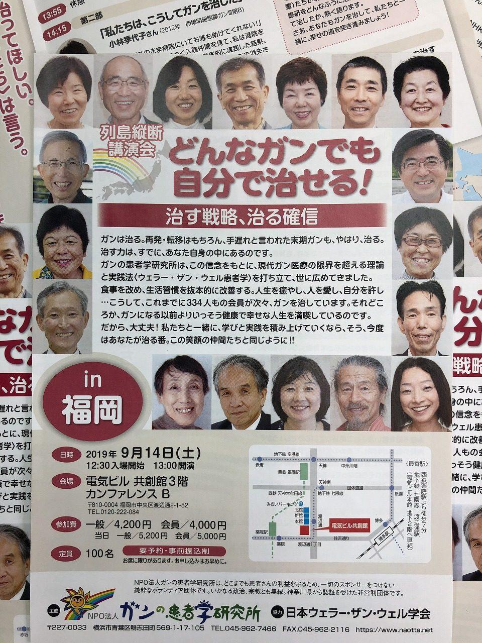 「どんなガンでも自分で治せる」治す戦略、治る確信in福岡