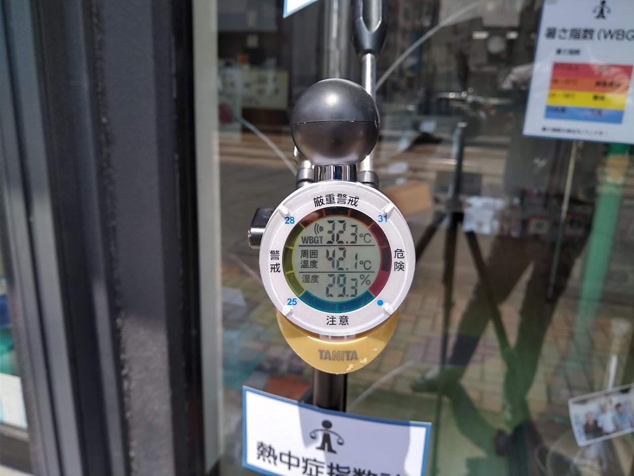 2020.8.20 13時 はかりや店頭のWBGT 32.3℃