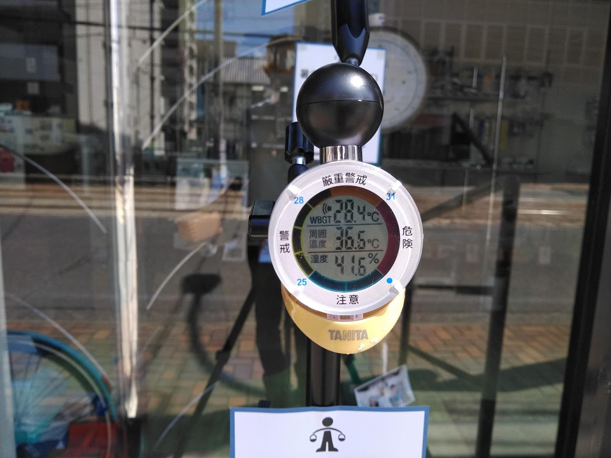 WBGT  28.4℃ 厳重警戒レベル 2020.8.25 10:41