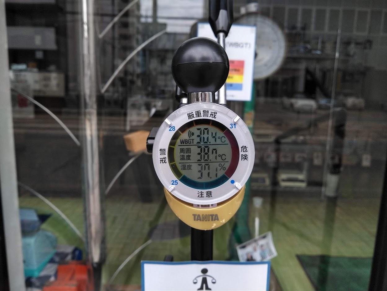 WBGT  30.4℃ 厳重警戒レベル 2020.8.25 13:09