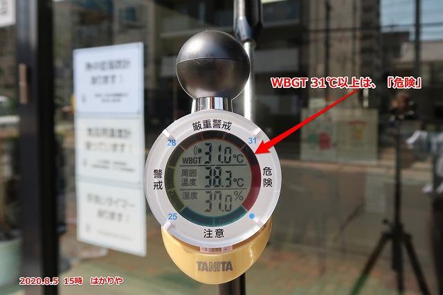 2020.8.5 15時 はかりや店頭 熱中症指数 31℃