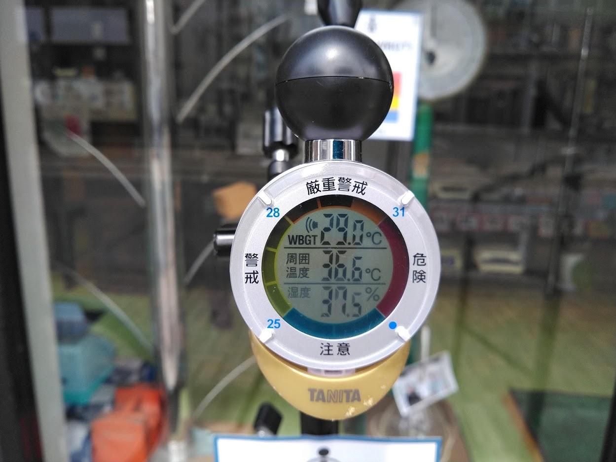 2020.9.3 13:06 はかりや店頭WBGT 29℃