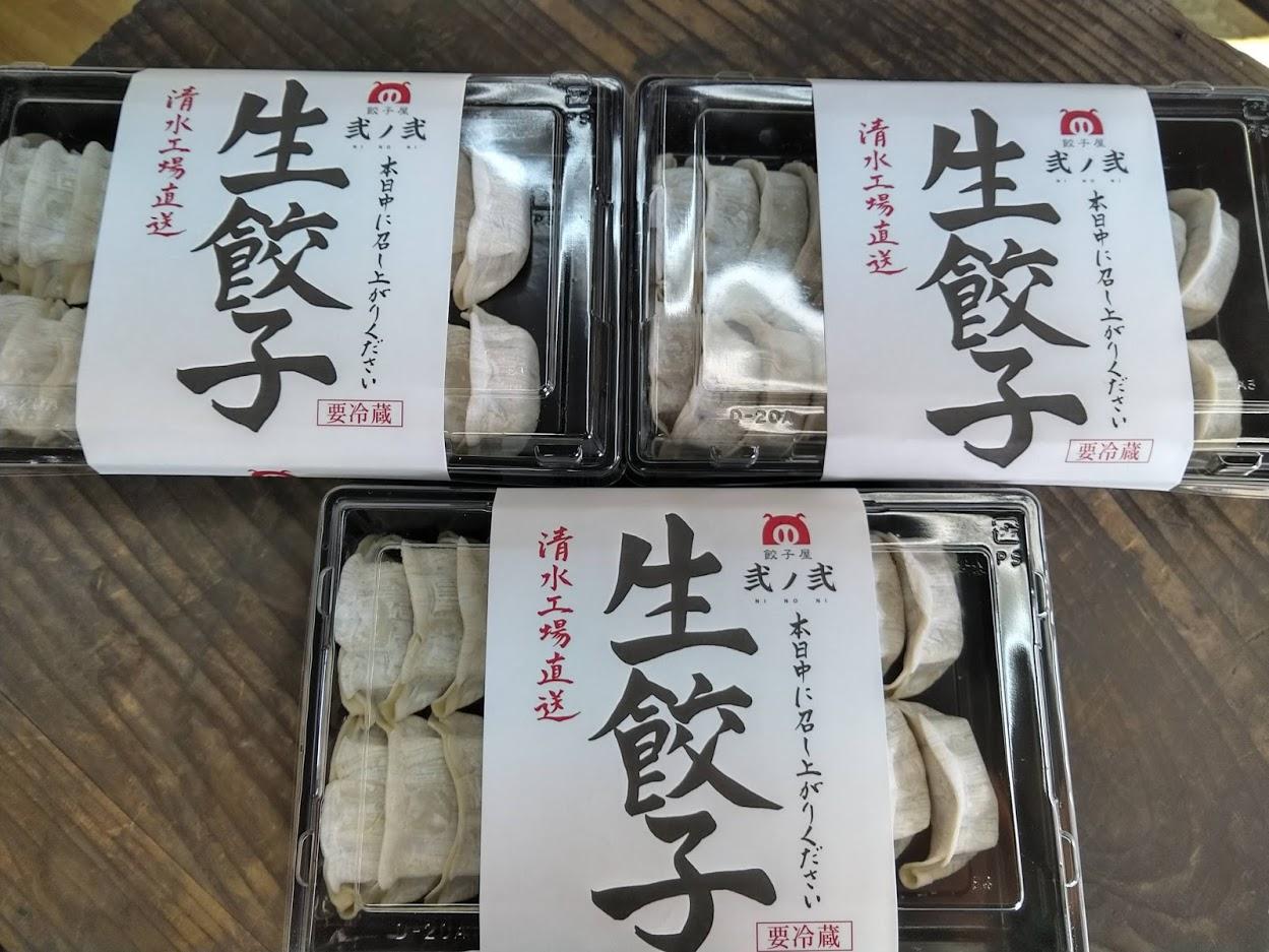 弐ノ弐の餃子