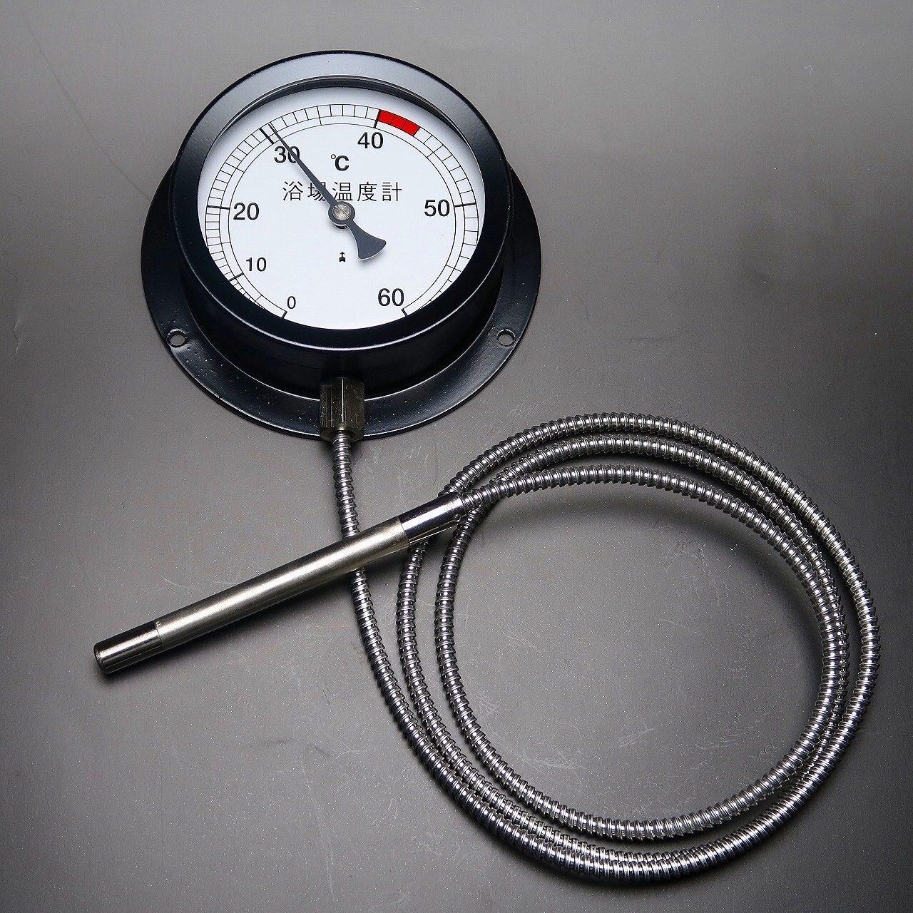 浴場用温度計 お風呂の温度計
