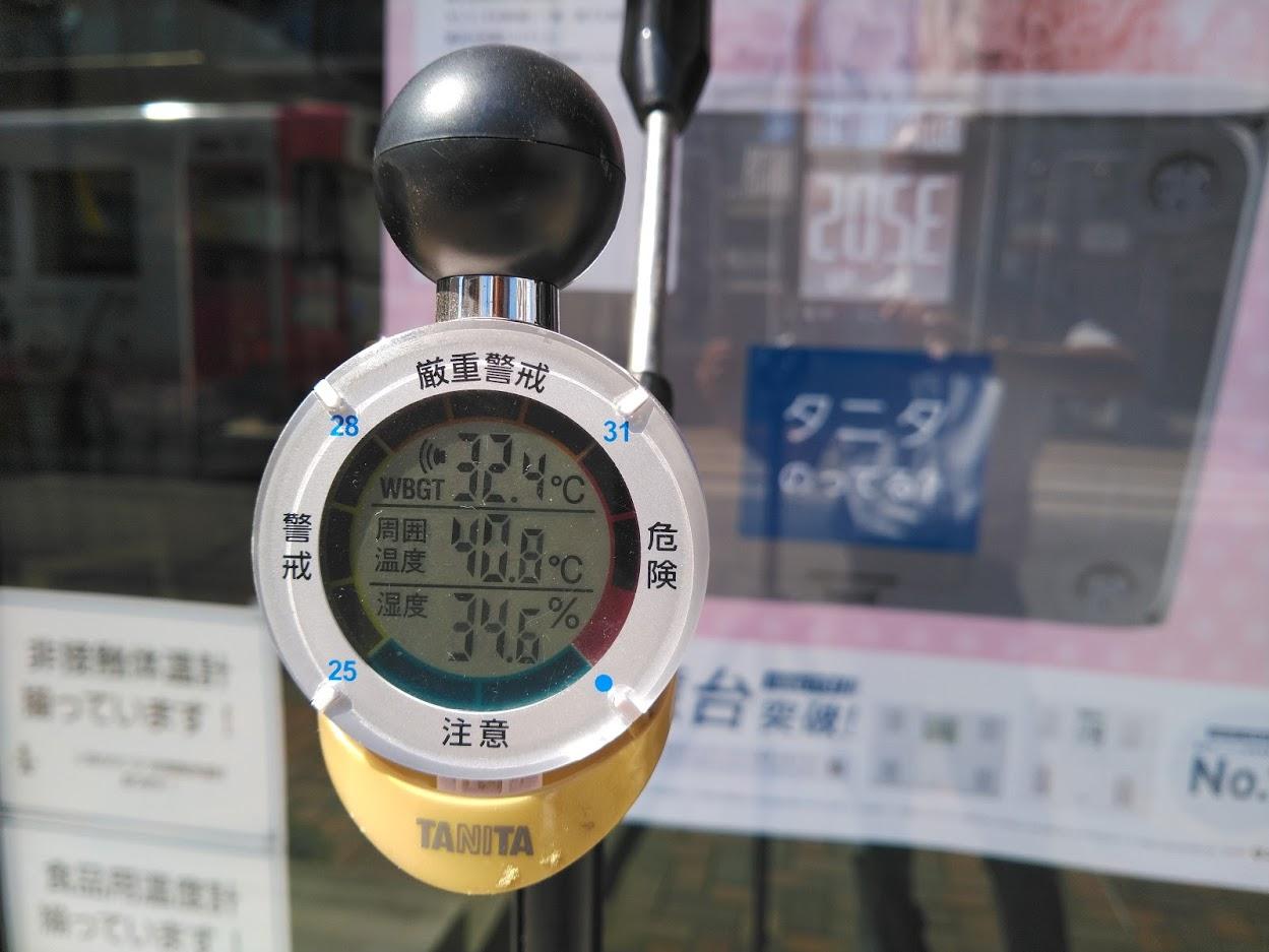 2021.7.14 15時 はかりや店頭のWBGT 32.4℃ 危険です。