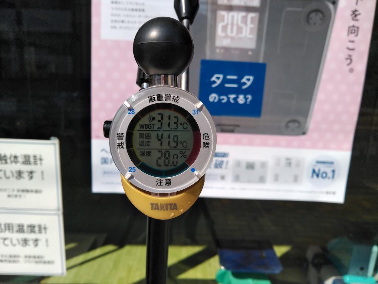 2021.8.31 はかりや店頭の熱中症指数計TT-562 WBGT31.3℃危険