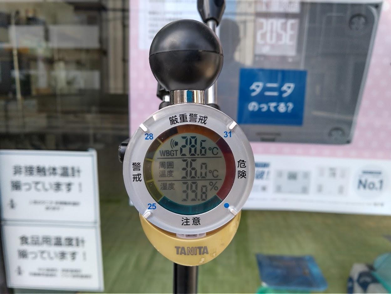 2021/9/16 15時 はかりや店頭のWBGT