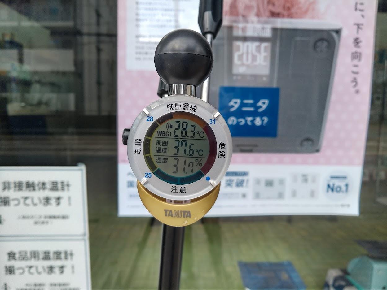 2021.9.29 15時  15時 WBGT 28.3℃ 厳重警戒 周囲温度 37.6℃    湿度 31.7%
